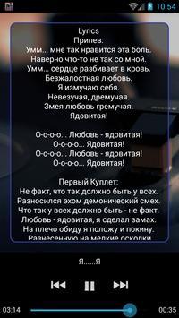 Потап и Настя музыка и лирика screenshot 3