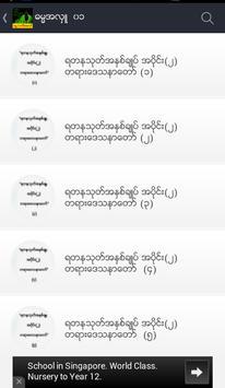 Myanmar Dhamma Present poster