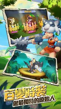 原始人物語 screenshot 3