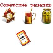 Рецепты советских блюд icon