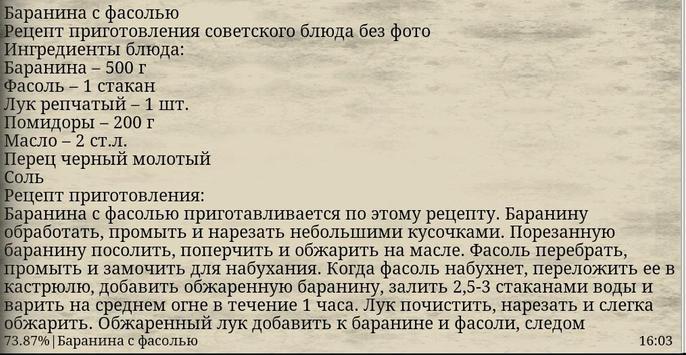Рецепты советских блюд apk screenshot