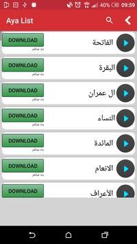 تلاوة القرآن الكريم screenshot 2