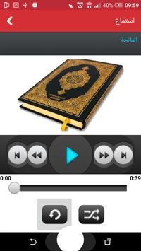 تلاوة القرآن الكريم screenshot 3