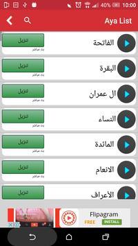 تلاوة القرآن الكريم screenshot 4