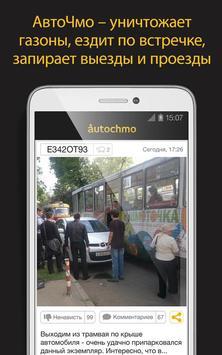 Autochmo apk screenshot