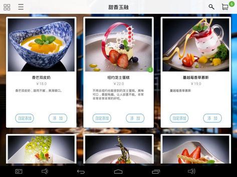 简单点点·菜谱 apk screenshot