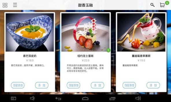 简单点点·菜谱 screenshot 6