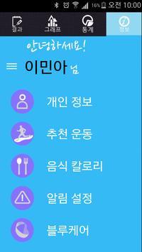 블루케어 체중계S(저버전) screenshot 3