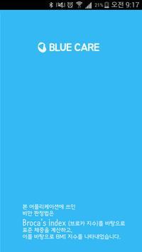 블루케어 체중계S(저버전) poster