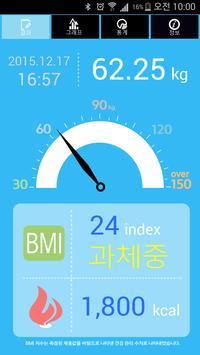 블루케어 체중계S(저버전) screenshot 2