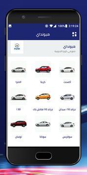 ElMasria Auto screenshot 2