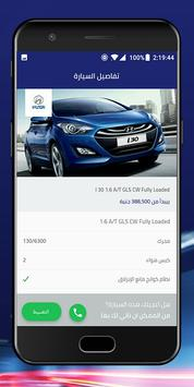 ElMasria Auto screenshot 3
