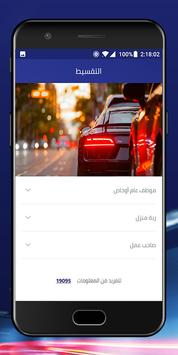 ElMasria Auto screenshot 5
