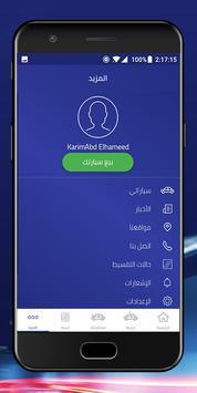 ElMasria Auto screenshot 6