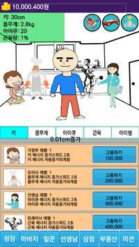 한국에서 아기키우기 apk screenshot
