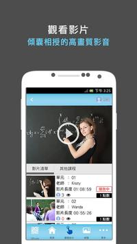 WOODY雲端家教中心 apk screenshot