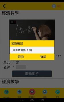 台中偉文文教機構雲端學習 apk screenshot