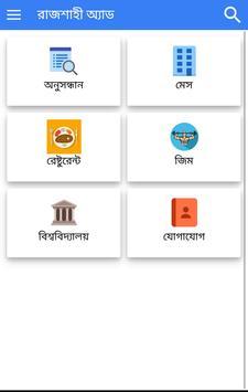 RajshahiAd poster