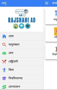 RajshahiAd apk screenshot