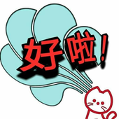 Hao La Learn Chinese icon