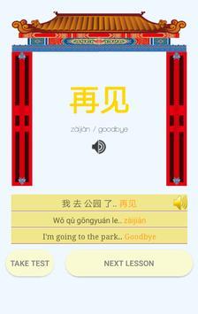 Hao La Learn Chinese screenshot 3