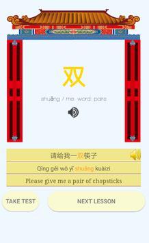 Hao La Learn Chinese screenshot 2