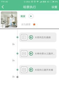 AI-Home screenshot 4