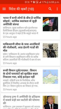 Dainik Udyog Aas Pass apk screenshot