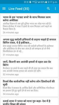 Ontimenews - Hindi News App apk screenshot