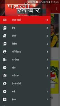 Pehli Khabar screenshot 1