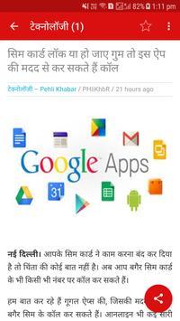 Pehli Khabar screenshot 5
