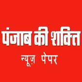 Punjab Ki Shakti icon