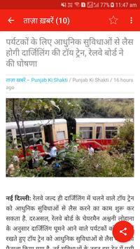 Punjab Ki Shakti screenshot 3