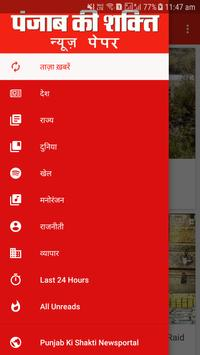 Punjab Ki Shakti screenshot 1