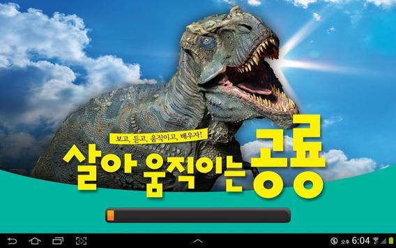 블루래빗공룡 - AR apk screenshot