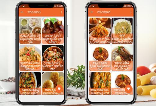 Non veg recipes in kannada for android apk non veg recipes in kannada poster forumfinder Image collections