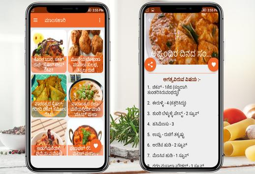 Non veg recipes in kannada for android apk non veg recipes in kannada screenshot 1 forumfinder Image collections