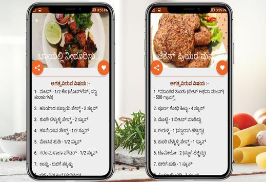 Non veg recipes in kannada for android apk non veg recipes in kannada screenshot 2 forumfinder Image collections