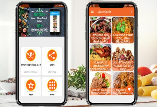 Non veg recipes in kannada for android apk non veg recipes in kannada screenshot 3 forumfinder Image collections