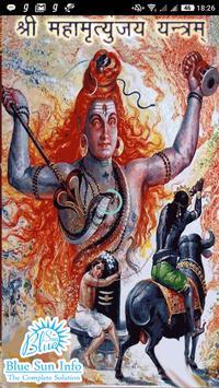 Maha Mrityunjaya महा मृत्युंजय screenshot 6