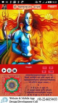 Maha Mrityunjaya महा मृत्युंजय screenshot 7