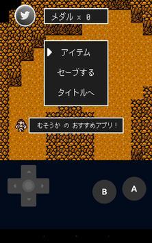 夢想家脱出!RPG風 脱出ゲーム apk screenshot