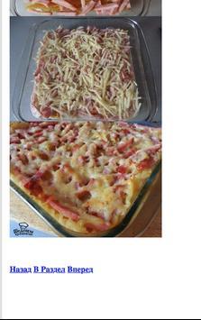 Блюдо за 10 минут screenshot 1