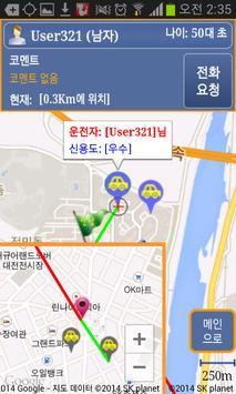 나우투(NowTo) screenshot 3