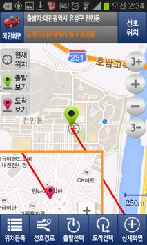 나우투(NowTo) screenshot 1