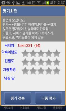 나우투(NowTo) screenshot 5