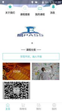 易PASS poster
