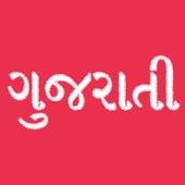 Read Gujarati on my phone free icon