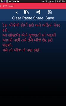Read Gujarati on my phone free poster