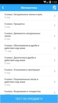 iTest apk screenshot